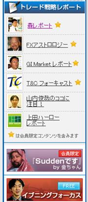 上田ハーローのアナリストレポート