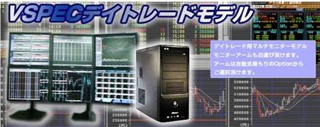 デイトレード用パソコンモデル