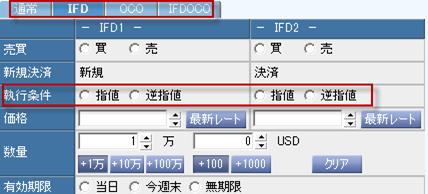 通常とIFD注文