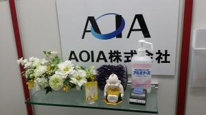 AOIA株式会社の看板