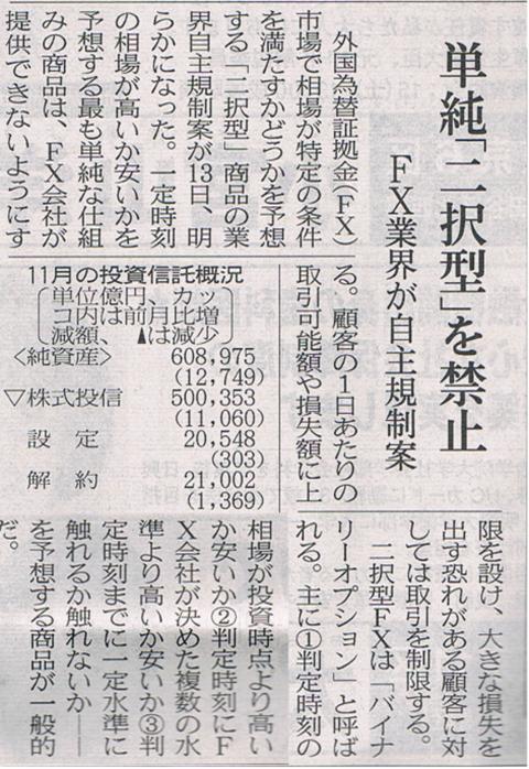 日経新聞記事バイナリーオプション
