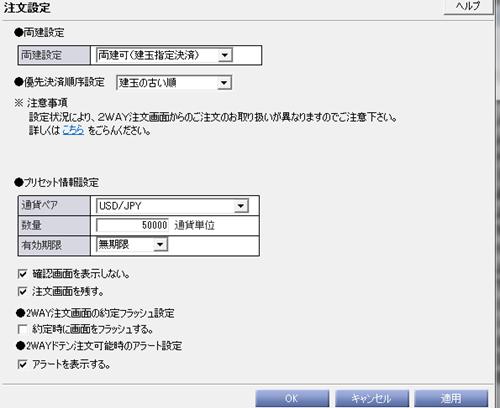 注文のプリセット画面