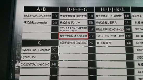 DMM.com証券が入居しています。